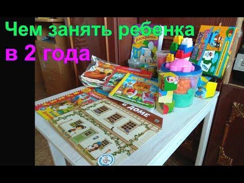 Развивающие игры и игрушки. Чем занять ребёнка. Развивающие игры для детей 2 лет.