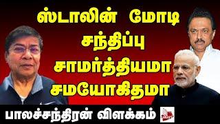 ஸ்டாலின் மோடி சந்திப்பு சாமர்த்தியமா? சமயோகிதமா?- பாலச்சந்திரன் விளக்கம் |DMK |BJP |MODI |STALIN