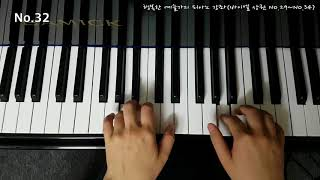 왕초보 피아노-바이엘 강좌 18 (바이엘 상권 No.29~34)