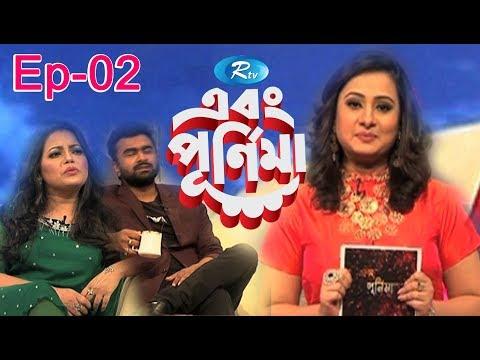 Ebong Pornima  EP 2  Singer Kona  Singer Imran  Celebrity Talk  Rtv