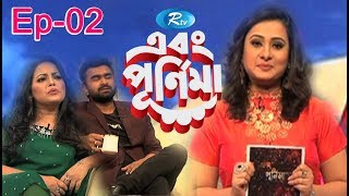 Ebong Pornima   EP 2   Singer Kona   Singer Imran   Celebrity TalkShow   Rtv - Rtv Entertainment