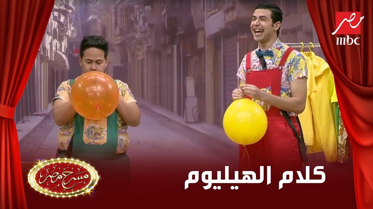 #مسرح_مصر | فيديو كوميدي لمحمد أنور وكريم عفيفي بعد شفط غاز الهيليوم