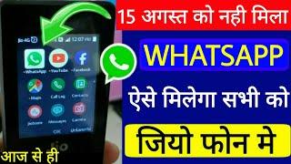 JioPhone बडी खबर- 15 अगस्त को नही आया WHATSAPP   Kab Milaga Whatsapp Fir Jiophone Mai Update