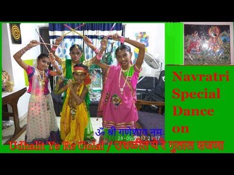 Navratri Special Dance (Udhalit Ye Re Gulal Sajana Tu Shyam Mi Radhika)