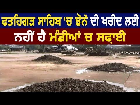 Fatehgarh Sahib में धान की खरीद के लिए नहीं है मंडियों में सफ़ाई