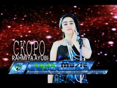 Рахмия Аюби - Скоро