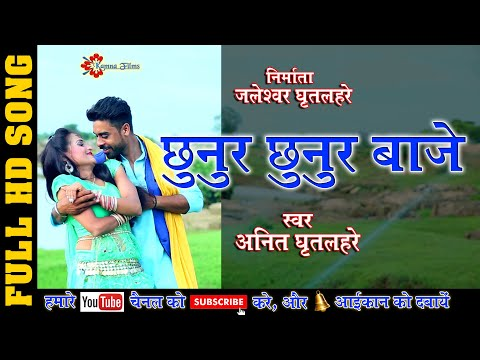 CG HD VIDEO SONG !! छुनुर...