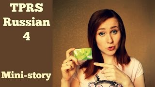 TPRS Russian - Speaking Lesson 4. Mini-story. MONEY