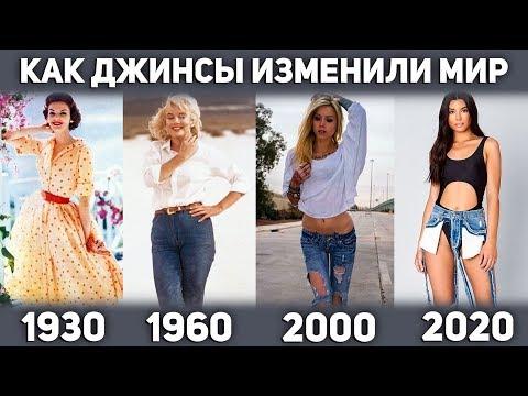 Как влияет одежда на жизнь человека и общества . Как нас переодели в джинсы и переобули идеологию