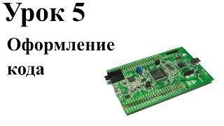 Stm32 Урок 5: Оформление кода