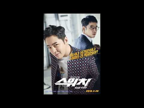 Switch Change the World OST Part 2 - Soya ( 소야 ) - No One ( 스위치 )