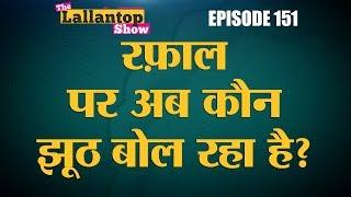 क्या Modi Govt ने जान-बूझकर हटाया था Anti Corruption Clause? | Lallantop Show | 11 Feb