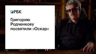 Григорию Родченкову посвятили «Оскар»