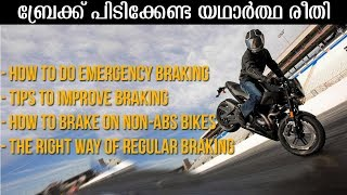 What is the  right way to Brake on a motorcycle - Malayalam video