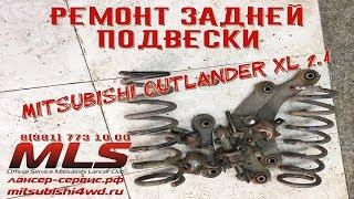 Ремонт задней подвески Outlander XL