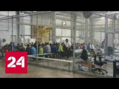 Американские миграционные центры для детей нелегалов похожи на тюрьмы строгого режима - Россия 24