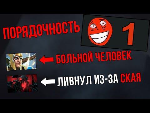 видео: ПОРЯДОЧНОСТЬ ПСИХОВ! 1 Единица порядочности в Доте 2