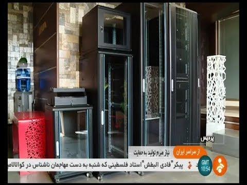 Iran Chatra Talie Sanat co. made Sheet Metal Forming, Khoram-Dasht industrial zone ورق راك صنعتي