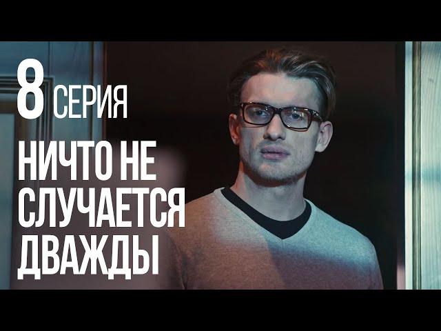 НИЧТО НЕ СЛУЧАЕТСЯ ДВАЖДЫ. Серия 8. 2019 ГОД!