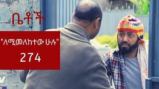 "Betoch - ""ለሚመለከተው ሁሉ"" Comedy Ethiopian Series Drama Episode 274"