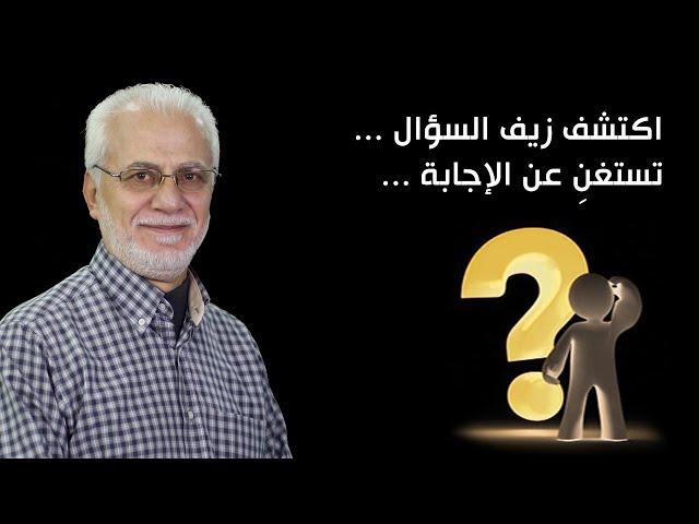اكتشف زيف السؤال .. تستغنِ عن الإجابة .. | الشيخ مصطفى اليحفوفي