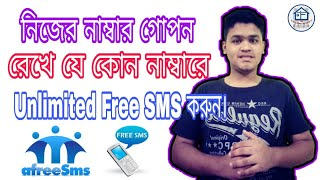 How to send unlimited sms free | TIF Technology | Tanvir Islam Fahim |