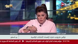 بين السطور - أماني الخياط: جماعة الإخوان هي مظلة كبرى لكل التيارات الإرهابية باسم الدين