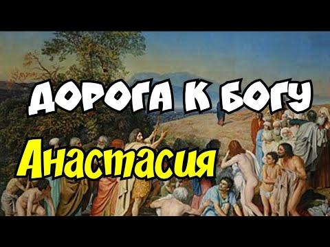 Свидетельство Анастасии из Новосибирска.