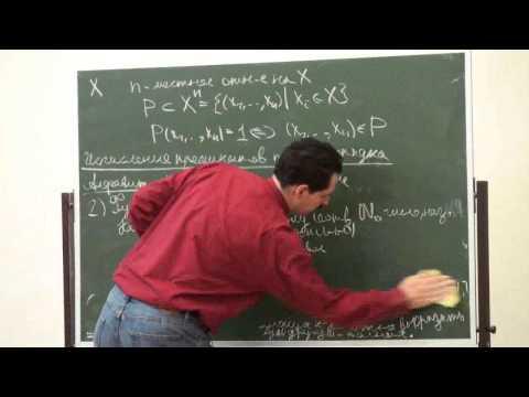 Дискретная математика видео урок