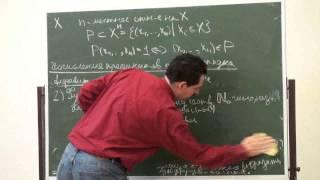 Лекция 1 | Основы дискретной математики | Алексей Пастор