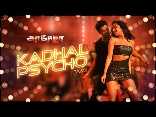 Kadhal Psycho | Saaho Tamil | Prabhas, Shraddha Kapoor | Tanishk Bagchi,Dhvani Bhanushali, Anirudh