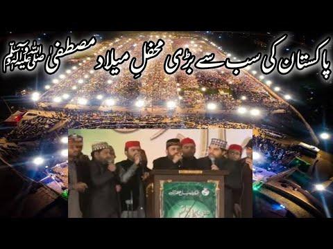 Naat e Pak By Muhammad Afzal Noshahi at 32nd Aalmi Milad Conference (Minar e Pakistan Lahore)