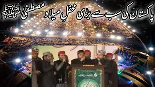 Naat e Pak By Muhammad Afzal Noshahi at 32nd Aalmi Milad Conference (Minar e Pakistan Lahore)