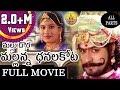 Mallu Dora Mallanna Dhanalakota Charitra Full | Komuravelli Mallanna Songs | Telangana Devotional video