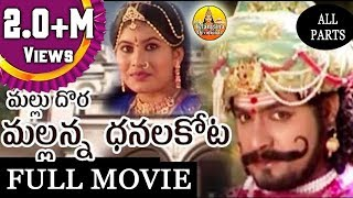 Mallu Dora Mallanna Dhanalakota Charitra Full | Komuravelli Mallanna Songs | Telangana Devotional