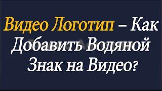 Видео Логотип – Как добавить водяной знак на видео? #логотип(Видео Логотип – Как добавить водяной знак на видео?, 2014-12-01T22:44:34.000Z)