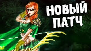 НОВАЯ WINDRANGER ПАТЧ 7.06 ДОТА 2 - NEW WINDRANGER PATCH 7.06 DOTA 2