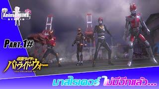 ตอนที่1# มาสไรเดอร์ ไม่มีอีกแล้ว...Kamen Rider Battride War : Genesis