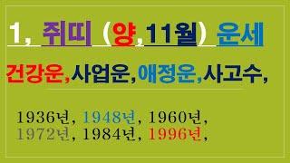 쥐띠,11월운세,건강운,금전운,사업운,애정운,사고수,010/4258/8864