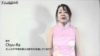 歌手:Chyu-RaTVライブオンラインCM。 TVLOL.net - Captured Live on Us...