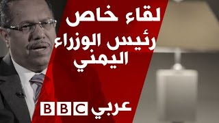 لقاء خاص رئيس الوزراء اليمني احمد عُبيد بن دغر