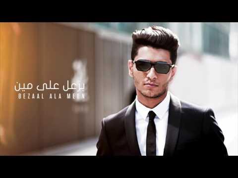 محمد عساف - بزعل على مين  | Mohammed Assaf - Bezaal Ala Meen