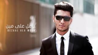 محمد عساف - بزعل على مين    Mohammed Assaf - Bezaal Ala Meen