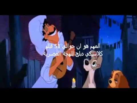افلام ديزني باللهجة المصرية