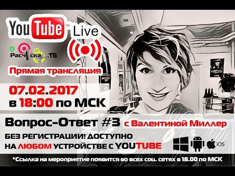Видео, Прямая трансляция Валентины Миллер и Игоря Охмака