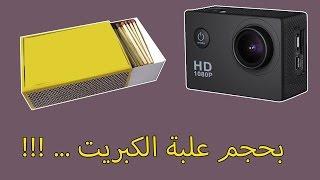 كاميرا رهيبة بحجم علبة الكبريت ! | Cymas Full HD 1080P 2.0 Inch Sports Action Camera
