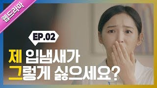 [웹드라마]제 입냄새가 그렇게 싫으세요? ㅣ#입냄새#공…