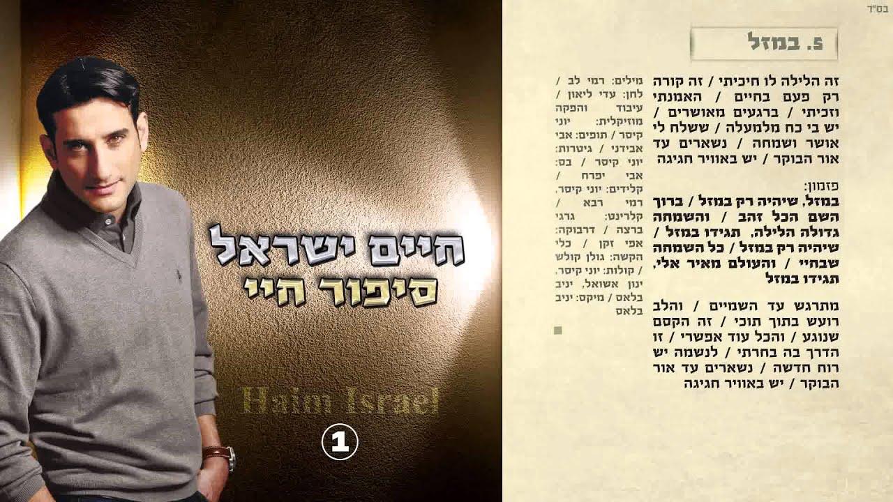5. חיים ישראל - במזל | Haim Israel - bemazal