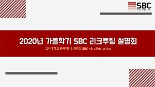 [SBC] 고려대학교 중국경영전략학회 SBC 43기 리…