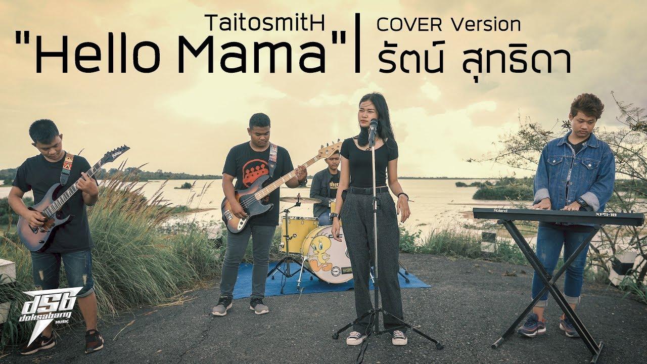 Hello Mama (เฮลโล่ มาม่า)   รัตน์ สุทธิดา   Cover Version (ผู้หญิง)